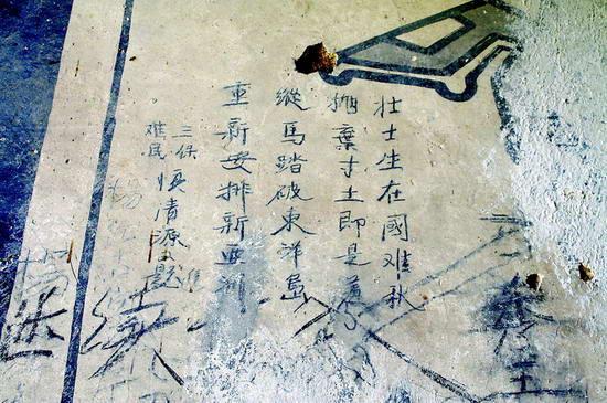 盘龙寺:一首抗日诗的发现[图]