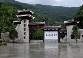 宁强县汉水源森林公园[图]