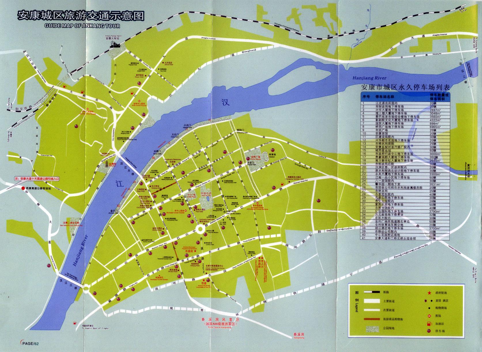 安康城区旅游交通示意图