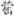 关中多少帝王陵(二) - xjklmyhsxc - xjklmyhsxc的博客
