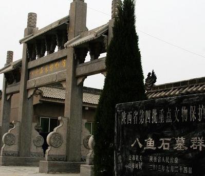 八鱼石墓群
