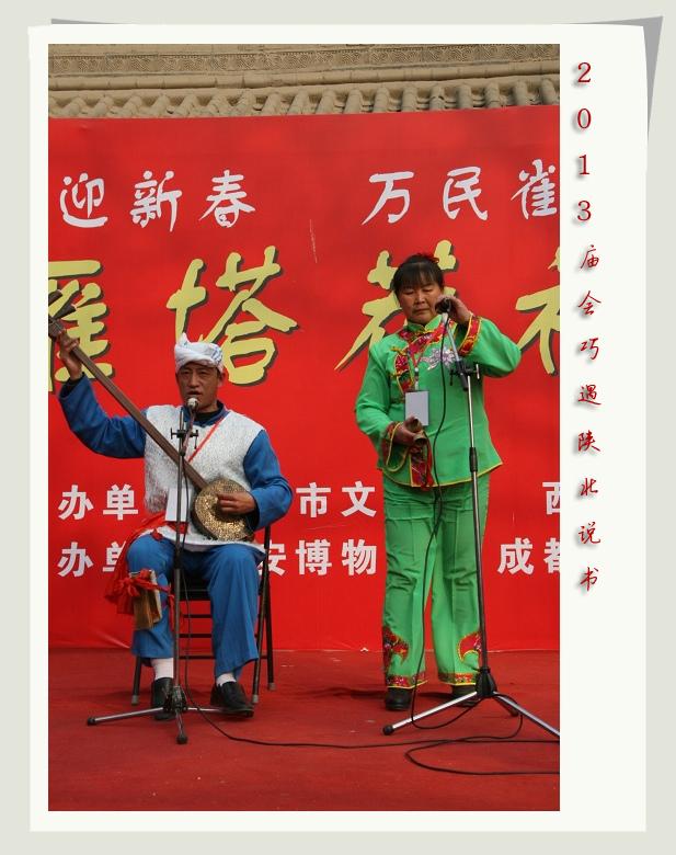 【三秦游】庙会遇见陕北说书