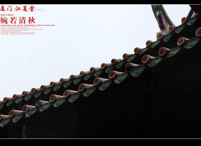2013,被风吹过的夏天——厦门江夏堂.曾厝垵