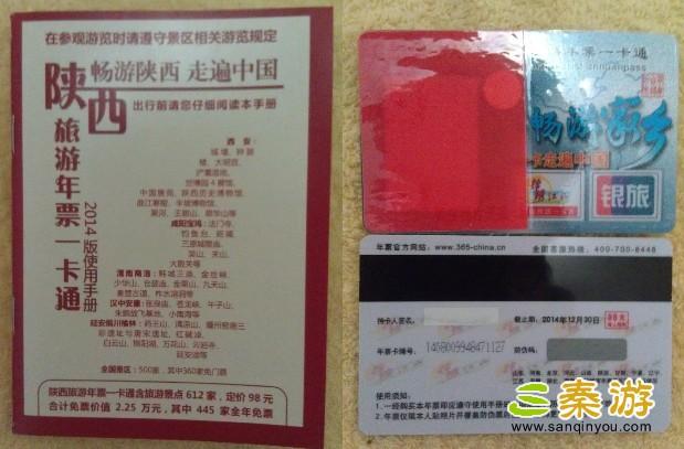 2014陕西旅游年票一卡通 包含钟楼鼓楼城墙等612景区