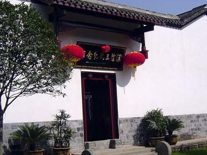 汉阴县三沈纪念馆[图]