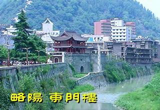 略阳县东门城楼[图]