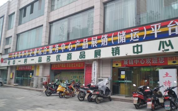 汉中市一村一品名优商品展销中心[图]
