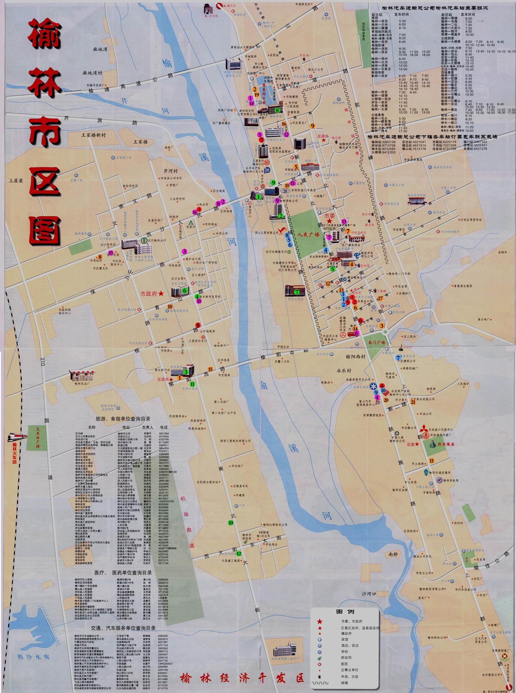 榆林城区地图_榆林市地图