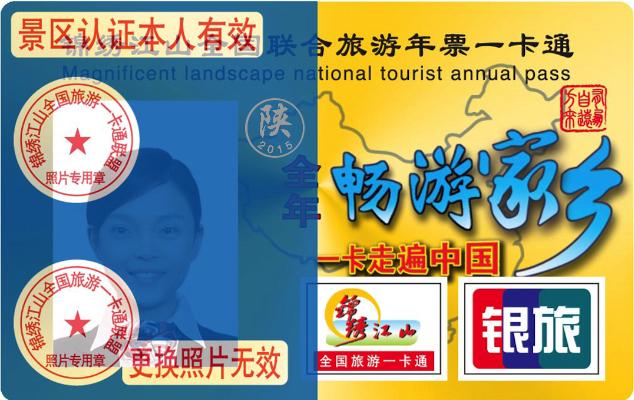 2015陕西旅游年票一卡通隆重发行[图]