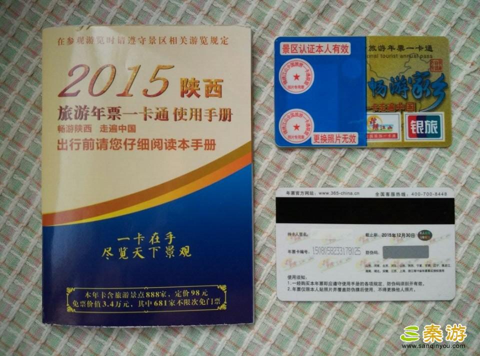 2015陕西旅游年票90元团购包邮