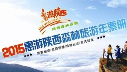 2015惠游陕西森林旅游年票 3张包邮送自驾地图