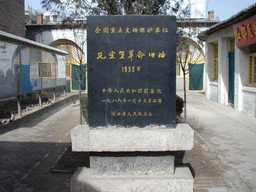 瓦窑堡革命旧址[图]